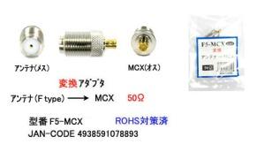 F5-MCX